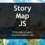 Как создать интерактивную карту на StoryMap JS