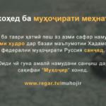 Инструкция для трудовых мигрантов по онлайн-проверке запрета на въезд в РФ