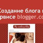 Блог как портфолио для журналиста