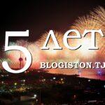 Блогпорталу Blogiston.TJ исполнилось 5 лет