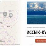 Интерактивная карта Story Map