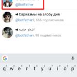 """Задайте в поиске мессенджера Telegram слово """"BotFather"""""""