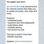 Откройте ControllerBot