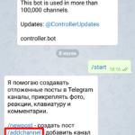 Начните диалог с ControllerBot