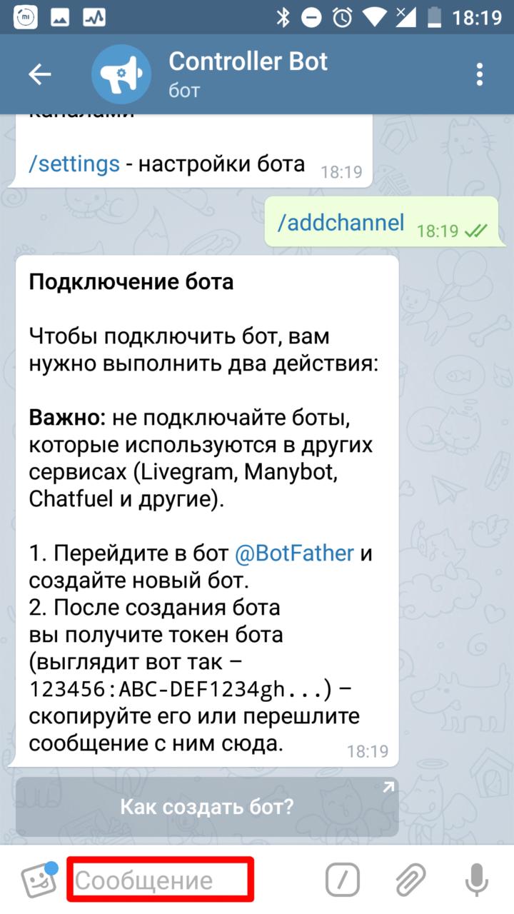 При создании своего бота на BotFather вам был дан токен (код)