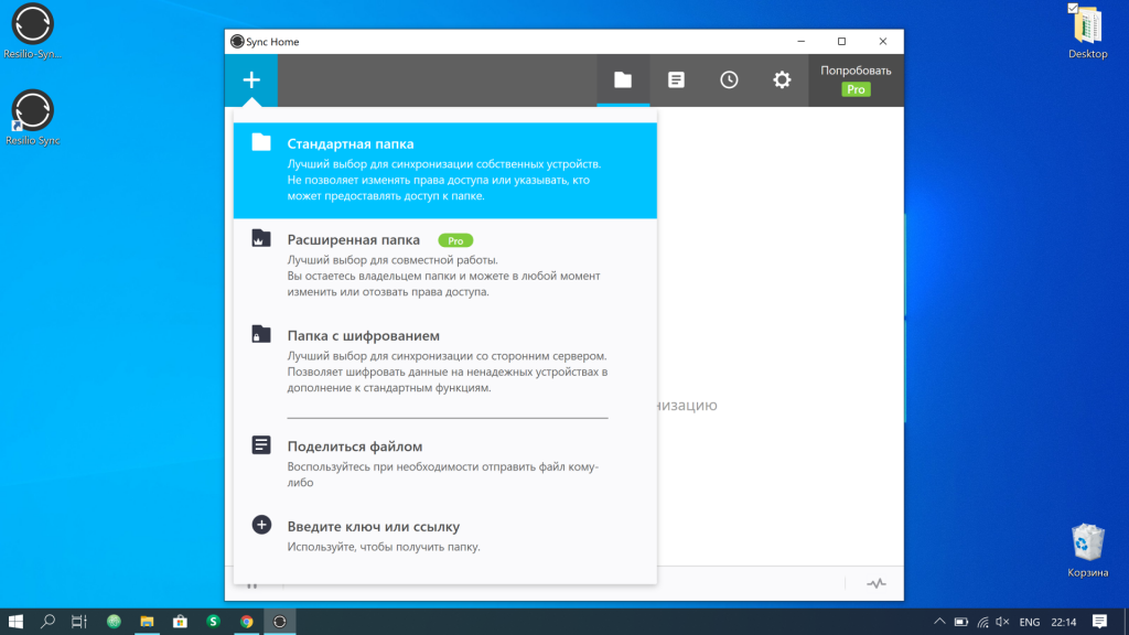 Окно программы Resilio Sync с нажатой кнопкой + для добавления папок