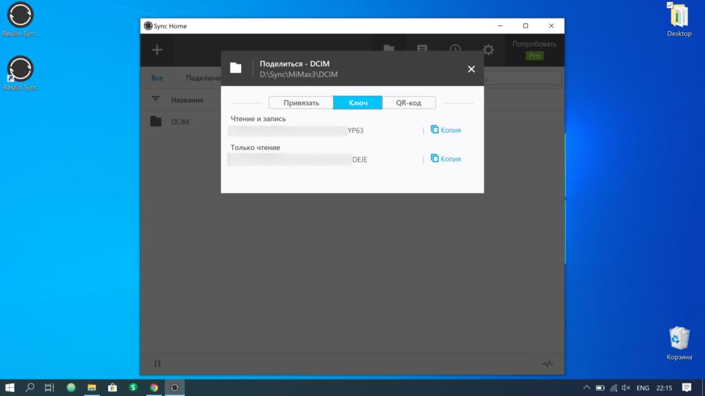 Скриншот окна программы Resilio Sync с ключами доступа к папке