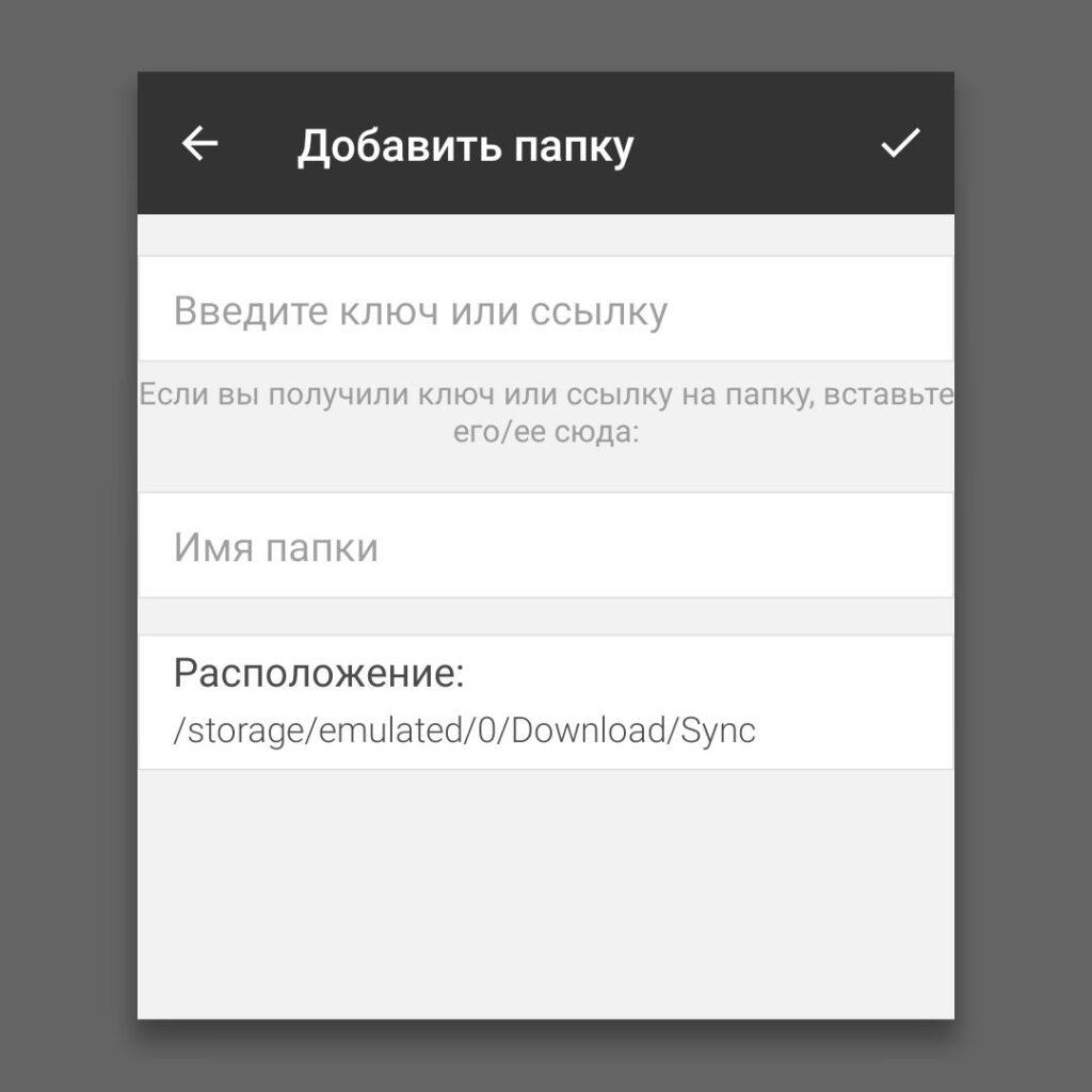 Поле выбора расположения синхронизируемой папки в смартфоне в приложении Resilio Sync