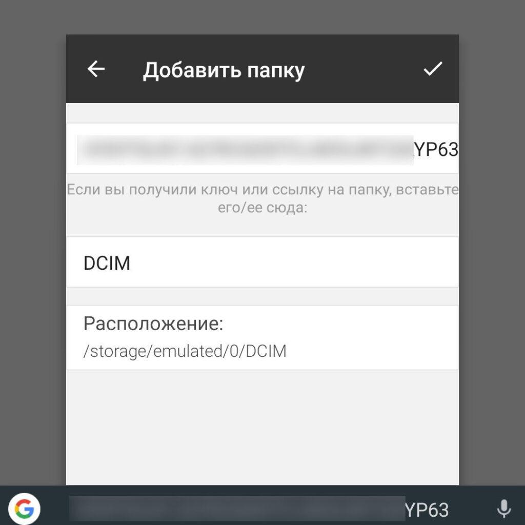 Окно выбора расположения папки и ввода ключа в приложении Resilio Sync