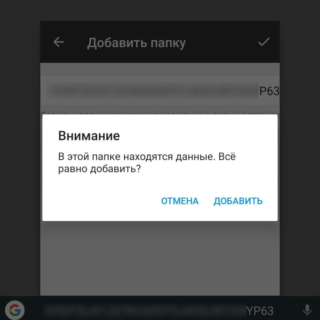 Окошко предупреждения, что в добавляемой папке есть файлы, кнопки отмены и добавления