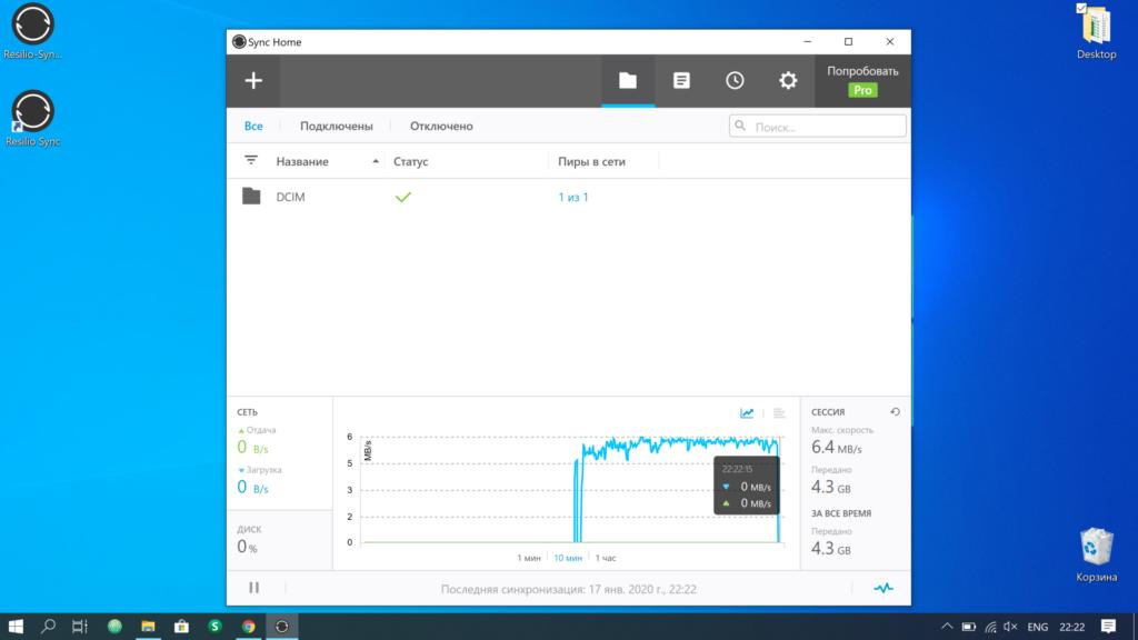 Окно программы Resilio Sync с графиком синхронизации файлов папки DCIM в смартфоне и компьютере