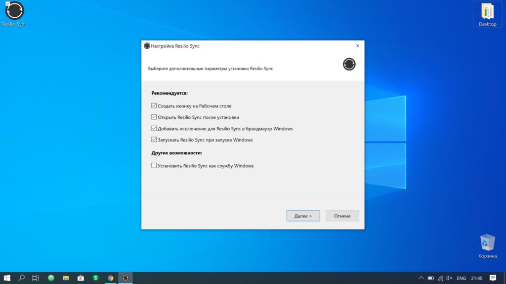 Скриншот первого окна установки программы Resilio Sync