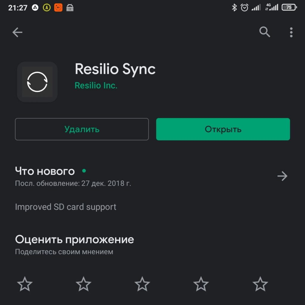 Скриншот страницы приложения Resilio Sync на Google Play