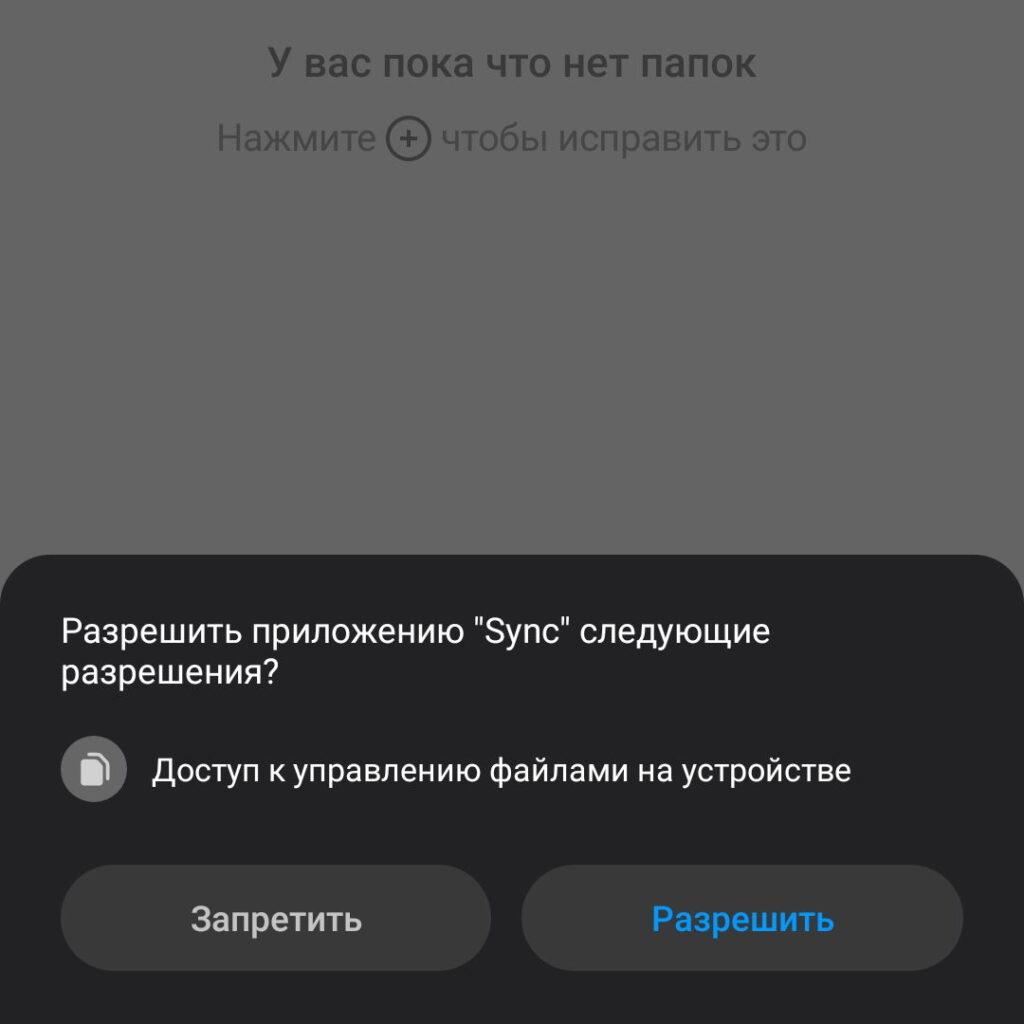 Окно запроса разрешения доступа приложения в файлам и кнопки разрешения и отклонения запроса