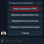 032. Formatting_HTML
